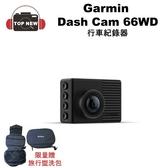(贈盥洗包) Garmin 行車紀錄器 Dash Cam 66w 2K畫質 碰撞錄影 語音聲控車距 車道偏移 公司貨(內贈16G)
