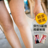 *台灣製造孕婦裝*【HB1943】孕婦裝.超完美顯瘦.薄透裸膚超彈性顯瘦修飾絲襪 哈韓孕媽咪