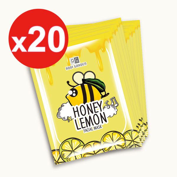 【Roof Garden】蜂蜜檸檬緊緻Q彈面膜超值組 X(20入) 亮白肌養成必敗 部落客推薦好評熱賣款