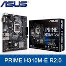 【免運費】ASUS 華碩 PRIME H310M-E R2.0 主機板 / H310晶片 / mATX  / 1151 腳位- 八代處理器專用