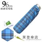 雨傘 萊登傘 超撥水 格紋布 三折傘 便攜 不夾手 先染色紗 Leighton (淺藍細格)