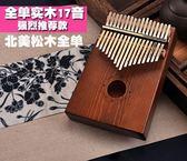 拇指琴 卡林巴琴17音樂器kalimba琴初學者便攜式入門手指琴  傑克型男館