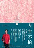 (二手書)人生不怕!台灣第一位法式料理女主廚的勇氣哲學