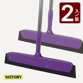 【VICTORY】EVA彈力除水掃把(2入) #1026007