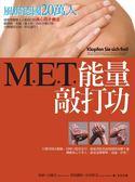 (二手書)M.E.T.能量敲打功:風靡德國20萬人的身心同步療法