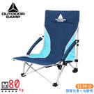 【OUTDOOR CAMP 好神坐 鋼管低重心低腳椅《藍》】OC-B208CM01/打坐椅/露營椅/沙灘椅/帳蓬椅