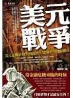 二手書博民逛書店 《美元戰爭》 R2Y ISBN:986612925X│鮑迪克