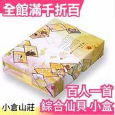 【小福部屋】【百人一首 小盒裝70袋】日本 京都名產 小倉山莊 綜合仙貝10種【新品上架】