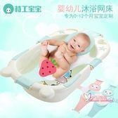 浴架 嬰兒洗澡網兜寶寶洗澡神器可坐躺防滑新生兒浴盆浴架沐浴網床通用T 2色