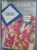 【書寶二手書T1/文學_NMR】中文經典100句-論語_林宛蓉