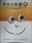 【書寶二手書T7/嗜好_MRC】教孩子學圍棋-中國大陸最暢銷的圍棋入門書_邱鑫、陸永