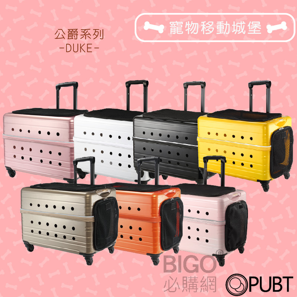 【最新款】PUBT 寵物移動城堡 PLT-02-55 公爵系列 寵物外出行李箱 手提包 寵物拉桿包 寵物用品
