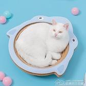 現貨 碗形貓窩貓爪板磨爪器瓦楞紙耐磨貓抓盆貓玩具貓咪用品 【全館免運】