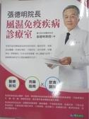 【書寶二手書T2/養生_DI4】張德明院長 風濕免疫疾病診療室_張德明