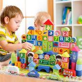 嬰幼兒童積木益智男孩女孩寶寶多功能木頭拼裝早教玩具 CJ1754『美好時光』