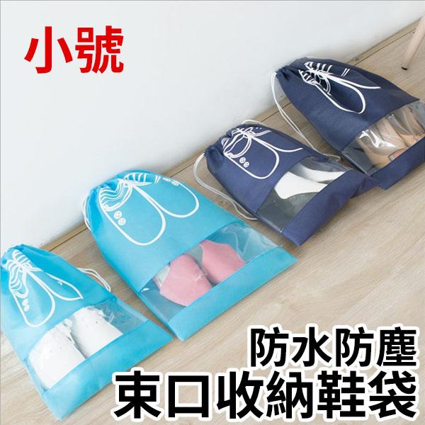 鞋袋-(小號)多功能大容量防水設計便攜抽繩束口鞋袋 鞋套 靴子 布鞋 拖鞋涼鞋【AN SHOP】