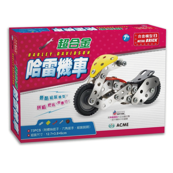 世一 DIY組裝玩具 超合金哈雷機車(73pcs)