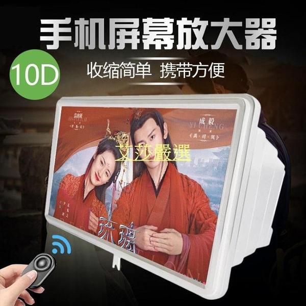 屏幕放大器9D手機超清視頻放大鏡護眼多功能追劇抽拉式看電視神器【全館免運】