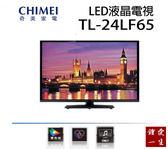 ►奇美CHIMEI◄24型低藍光液晶顯示器TL-24LF65(含視訊盒)