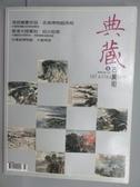【書寶二手書T2/少年童書_QMC】典藏古美術_164期_清宮繪畫珍品吉美博物館亮相等
