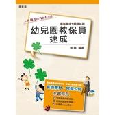 幼兒園教保員速成(重點整理 精選試題)(四版)