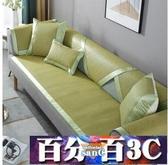 沙發墊夏季竹藤席夏天款客廳防滑涼席墊冰絲涼墊實木沙發套罩定做 WJ百分百