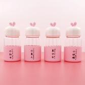 粉嫩少女心水杯軟妹玻璃杯可愛粉學生小清新創意韓國簡約透明水瓶