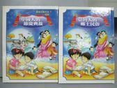 【書寶二手書T2/少年童書_POL】中國人的節慶典故_台灣人的鄉土民俗_共2本合售