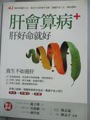 【書寶二手書T9/醫療_WDX】肝會算病:肝好命就好_陳志義、陳孟平