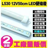 『時尚監控館』L530 兩支裝僅此一檔12V/50cm LED燈 DC 地攤 夜市 戶外露營專櫃 燈管