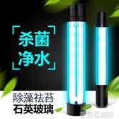 魚缸UV殺菌燈紫外線魚池凈水潛水滅菌燈水族箱消毒燈魚缸殺菌燈 茱莉亞嚴選