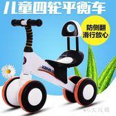 時尚滑步車耐磨新款平穩迷你型兒童滑行平衡車學步四輪平行車 QQ6399『MG大尺碼』
