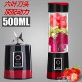 榨汁杯電動便攜式充電式果汁料理輔食榨汁機『小淇嚴選』
