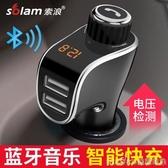 索浪車載MP3播放器藍芽接收器汽車點煙器U盤無損音樂車載充電器QM 美芭