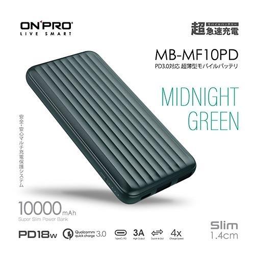 ONPRO MB-MF10PD PD18W 快充 QC3.0 行動電源 夜幕綠【原價 890 ▼現省$ 91】