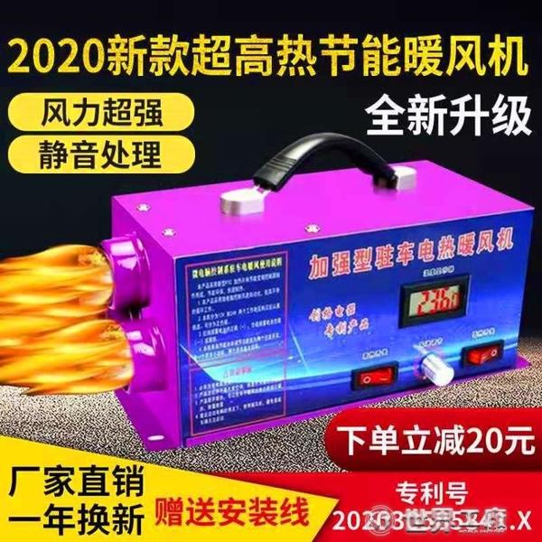 車載暖風機12v24v汽車貨車取暖器48v60v72v電動三輪車制熱電暖風 wk11610