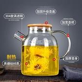 玻璃涼水壺耐熱玻璃水壺防爆冷水壺家用客廳玻璃茶壺套裝涼開水壺 快速出貨