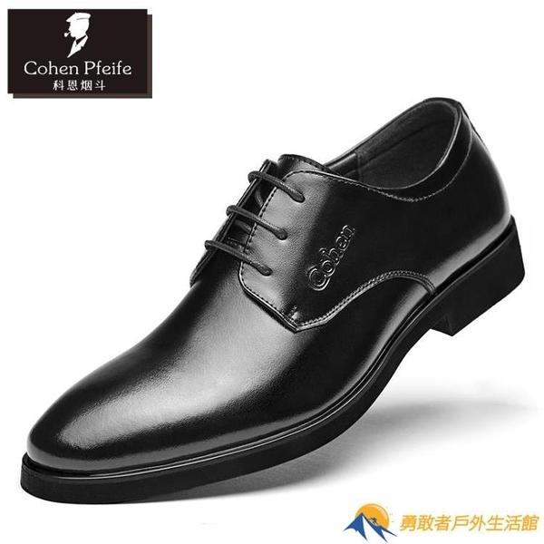 春季男士皮鞋男商務正裝黑色透氣休閑內增高韓版真皮鞋子【勇敢者】
