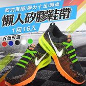 懶人鞋帶 鞋帶 免綁鞋帶 [16條 一雙] 矽膠鞋帶 彈性鞋帶 免繫鞋帶 螢光鞋帶 塑膠鞋帶 5色可選
