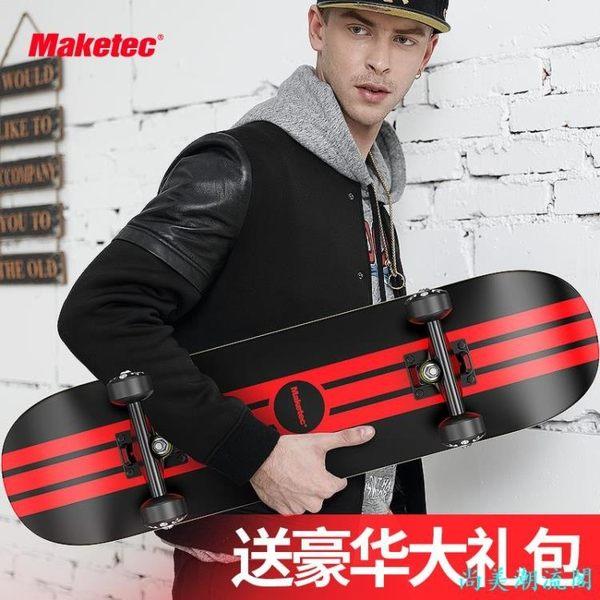 四輪滑板雙翹板公路刷街成人兒童4輪滑板專業楓木滑板車尚美潮流閣
