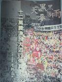 【書寶二手書T1/政治_LIV】天黑黑 落雨-十二萬農漁民大遊行傳_王朝立