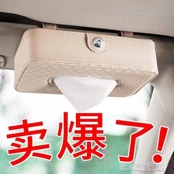 車載紙巾盒創意掛式車用抽紙盒網紅餐巾紙盒汽車用品車內裝飾大全 歐韓流行館