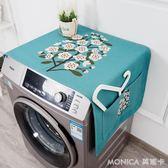 北歐滾筒洗衣機蓋布單開門冰箱蓋布棉麻床頭櫃簡約蓋巾防塵罩布藝 美斯特精品