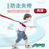寶寶學步帶嬰兒防走失帶牽引繩兒童防丟繩學走路兩用夏季透氣防勒 花間公主