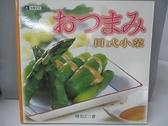 【書寶二手書T9/餐飲_DHF】日式小菜_周美江