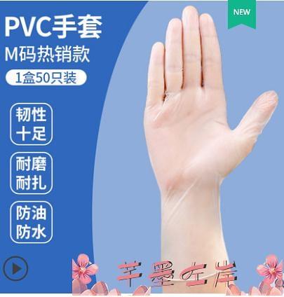 廚房手套50只一次性乳膠手套PVC食品級專用廚房丁腈丁晴手術硅膠皮厚橡膠洗碗 芊墨