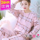 保暖睡衣 粉 甜美格紋 法蘭絨長袖二件式成套休閒居家服 天使甜心Angel Honey