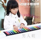 手卷鋼琴49鍵加厚初學者入門兒童練習便攜軟電子琴早教玩具小樂器 FR13408『男人範』