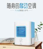 冷風機 微型冷氣迷你個人便攜制冷風扇移動水冷小空調usb靜音
