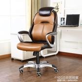 舒適辦公椅品質逍遙椅高檔主播椅家用電腦椅老板椅休閒椅直播椅子 1995生活雜貨NMS